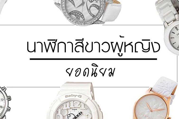 นาฬิกาสีขาวผู้หญิงยอดนิยมที่สาวๆ ต้องมี